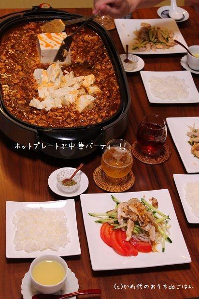 ホットプレートでマーボー豆腐 週末の中華パーティー♪   かめ代オフィシャルブログ「かめ代のおうちdeごはん」Powered by Ameba