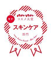 ananコスメ大賞スキンケア部門