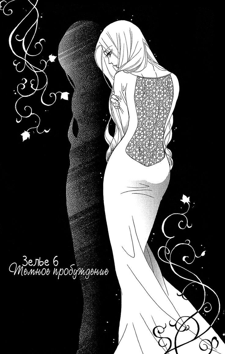 Чтение манги Колдовское зелье 2 - 6 Темное пробуждение - самые свежие переводы. Read manga online! - MintManga.com