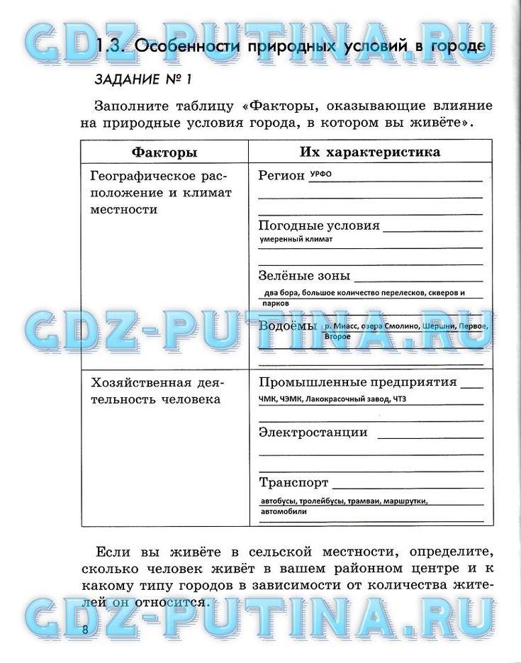 Спишу.ру2 класс математика