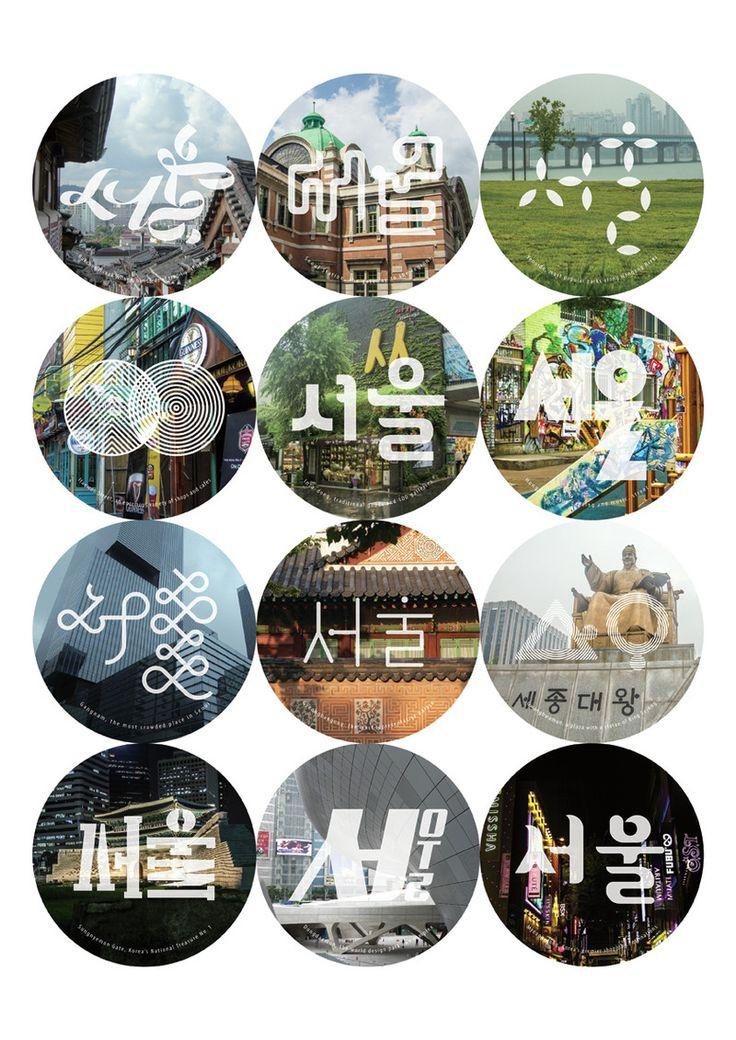 서울스팟투어가이드카드세트. - 디지털 아트, 산업디자인