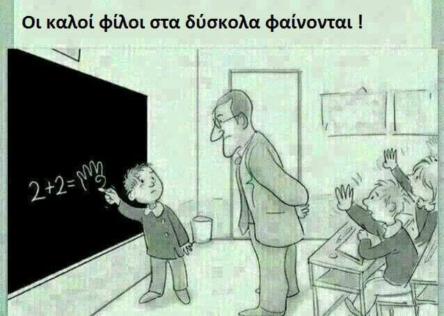 friends #greek #humor