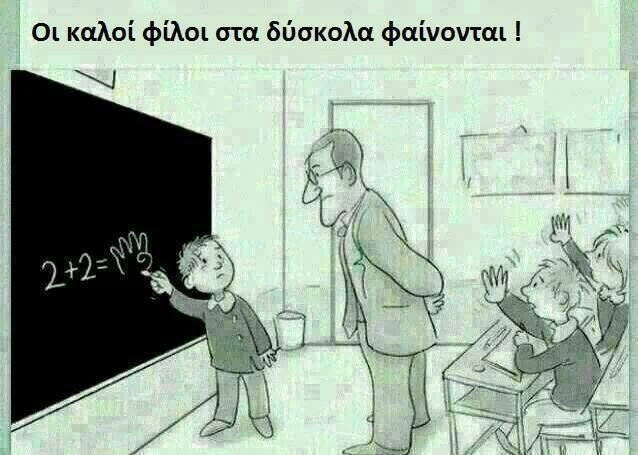 friends #greek #humor