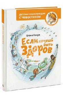 Елена Качур - Если хочешь быть здоров обложка книги