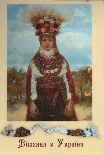 That's right: Gimlet Girl isn't always a hap-hap-hap/py girl even though she's always a hip-hip-hippy girl. She's a harpy hippy girl. A Postcard a Day: Ukrainian girl