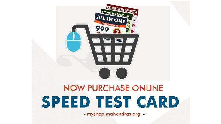 !!! Now Purchase Online Speed Test Card !!  Buy From : https://myshop.mahendras.org/