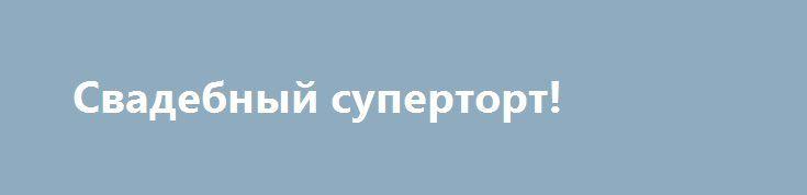 Свадебный суперторт! http://aleksandrafuks.ru/weddingvideo/  Безусловно, шикарный свадебный торт – неотъемлемая часть любого свадебного торжества. Планируя заказать банкет на свадьбу в Москве, вы можете узнать, состоят ли кондитеры в штате ресторана. http://aleksandrafuks.ru/свадебный-суперторт/  Узнать об этом сможет и свадебный распорядитель, а также подыскать мастера, который создаст торт мечты. Процесс разрезания торта непременно нужно включить в клип о свадьбе. Прекрасный и вкуснейший…