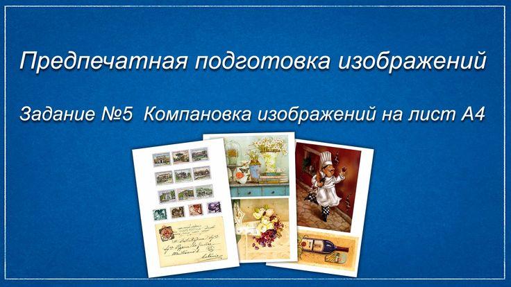 Компановка изображений на лист А4 для вывода на печать