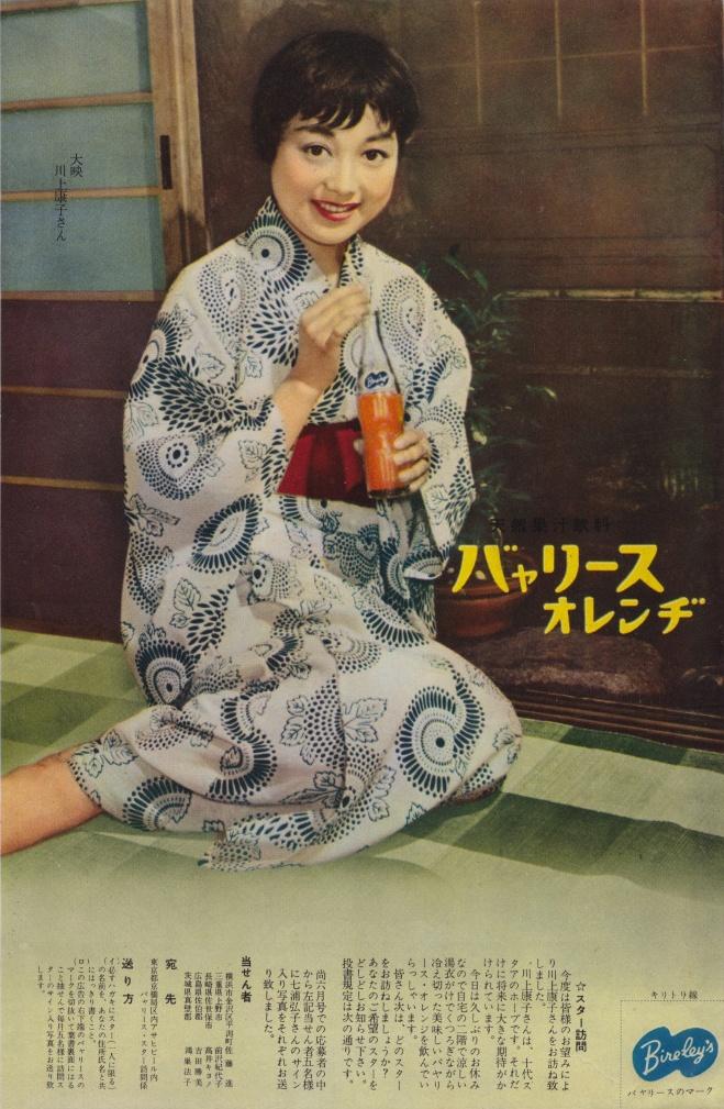 バヤリース / 1956
