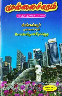 Mullaicharam - August  2015 - Tamil eMagazine