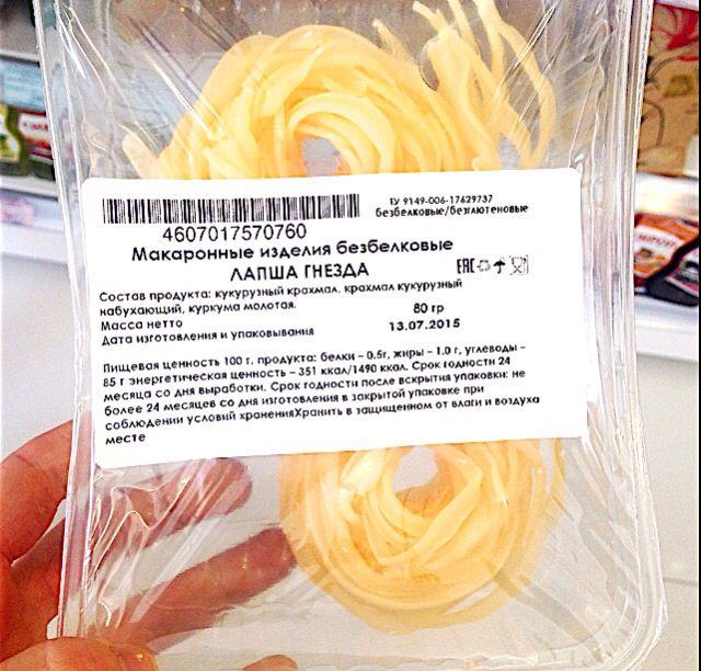 """Кошмар в диетическом магазине! макароны """"изничего""""! Ребята, еда не должна быть наполнителем, она должна давать телу питательные вещества!) перестаньте искать продукты, в которых """"чего-то нет""""(обезжиренные/без сахара), думайте """"НАСКОЛЬКО ПИТАТЕЛЬНОЙ будет эта еда для меня""""?"""