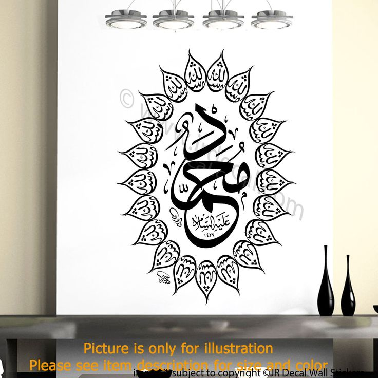 MashaAllah Muhammad (pbuh) Islamic Wall Art Stickers JRD5