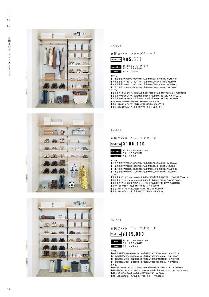 無垢の木の収納カタログ2016(haco/tana/kana編) | カタログビュー