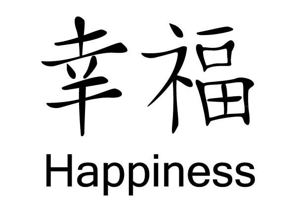 Peace Love Happiness In Japanese Letters