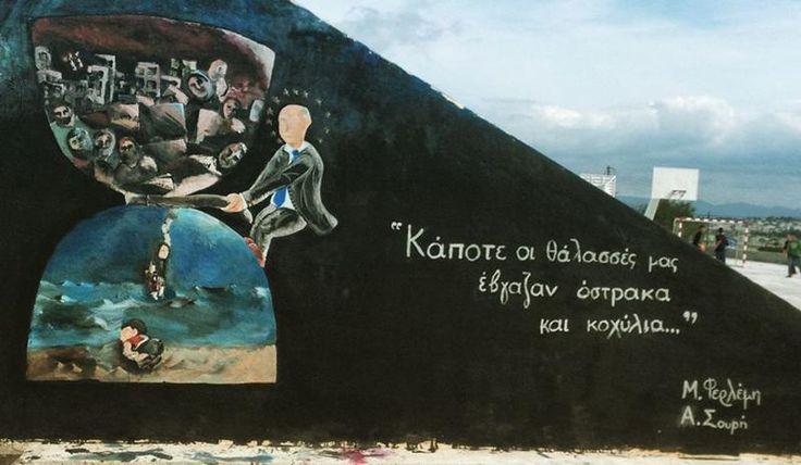 http://www.902.gr/eidisi/neolaia-paideia/78653/kapote-oi-paralies-mas-evgazan-ostraka-kai-kohylia