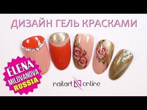 Дизайн ногтей яркий и не обычный! Гель лак + рисунок гель красками! - YouTube