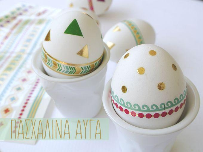 Φέτος διάλεξα να στολίσω τα πασχαλινά μας αυγά πολύ διαφορετικά και πολύ πιο μοντέρνα ομολογώ. Αφού έριξα μια γύρα στο διαδίκτυοβρήκα μια ωραία ιδέα να στολίσεις αυγά με τατουάζ... ξέρετε αυτά που έχουν γίνει πολύ της μόδας τελευταία και που τοποθετούνται πολύ απλά με νερό.  Η τεχνική απλή: αρχικά χρειάζεστε λευκά αυγά.