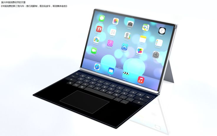 iPad Pro Concept Design 2015, Tablet Case Design