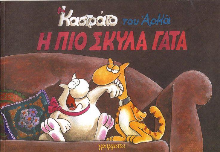 Αρκάς-Καστράτο 01-Η Πιο Σκύλα Γάτα