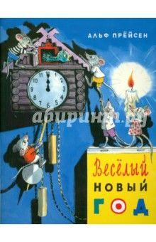 """Альф Прёйсен - норвежский писатель, поэт, композитор - написал великое множество песен, стихов и сказок для детей. Сказка в стихах """"Весёлый Новый год"""" - это уютный сказочный мирок дружного семейства мышей, которые живут в норке на чердаке. Их..."""