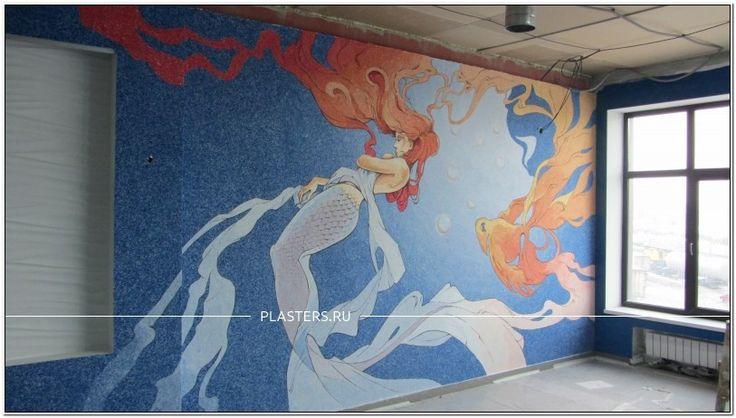 #Ремонт мастеров центра #декоративных_покрытий «Мастер стен», который они выполняли  #шелковой #декоративной_штукатуркой (#жидкими_обоями) #SILK_PLASTER. #Отелочный_материал, из которого можно творить просто невероятные вещи! https://www.plasters.ru/info/design-ideas/aktsiya_remont_povod_dlya_tvorchestva/kadria_alkova/