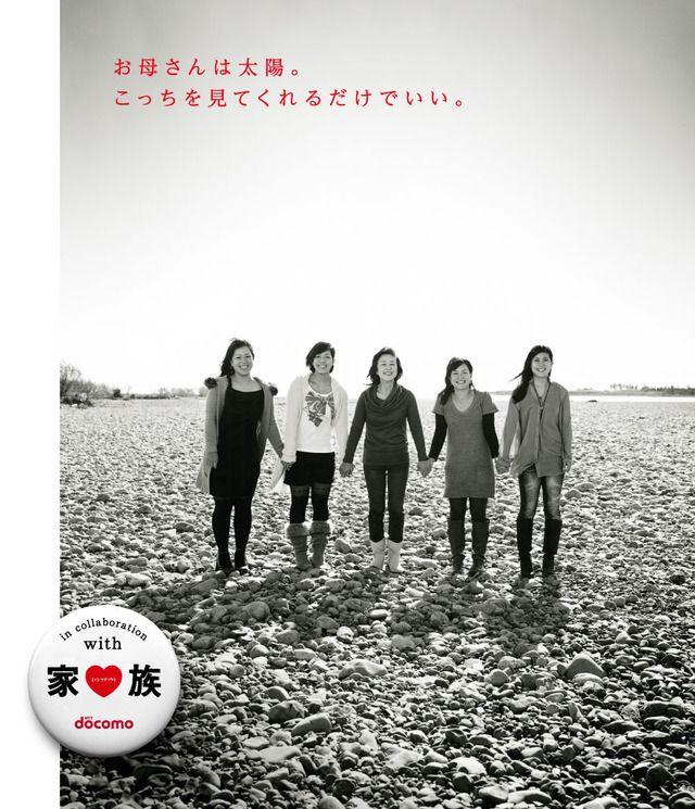 ドコモ×三越伊勢丹、家族の絆を写真で描く「イエ・ラブ・ゾク写真展」開催
