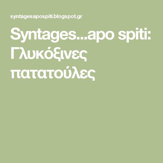 Syntages...apo spiti: Γλυκόξινες πατατούλες