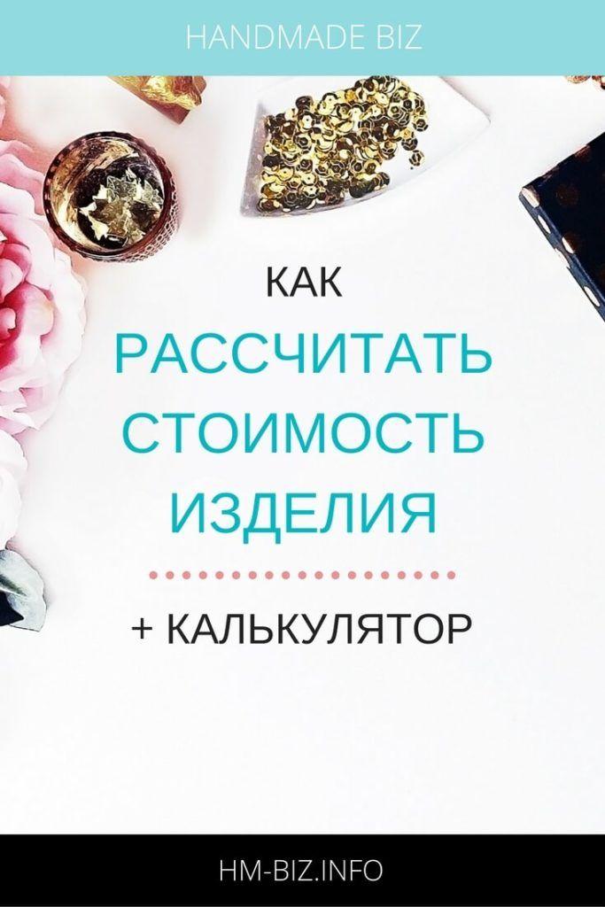 kak-rasschitat'-stoimost'-izdeliya-ruchnoy-raboty