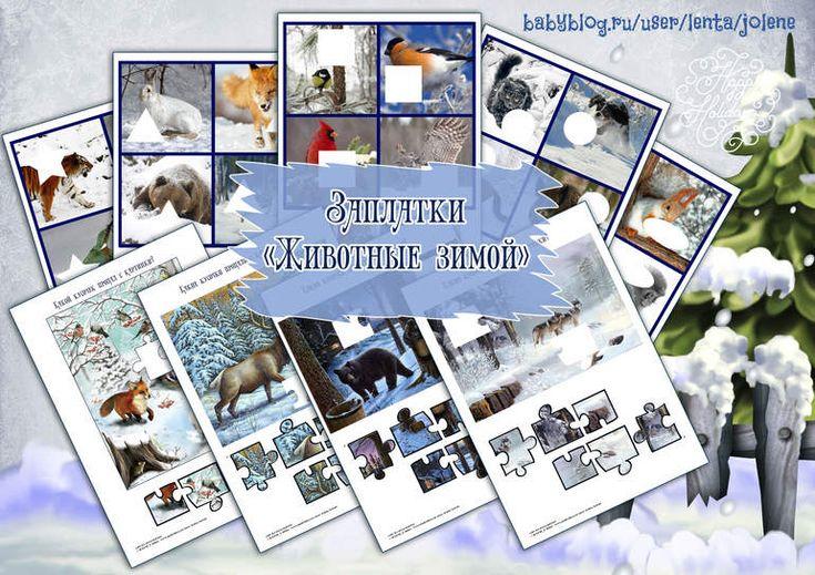 """Заплатки """"Животные зимой"""" (материал для скачивания) - Раннее развитие - Babyblog.ru"""