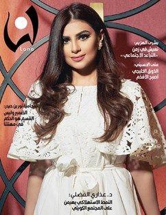 Lana Magazine June 2016 Issue
