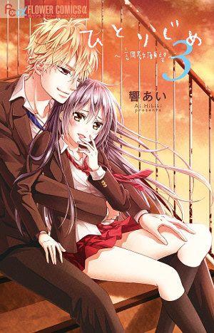 Your desire is mine ; Band 3. Genre:Romanze - Age:16. (http://www.mangaguide.de