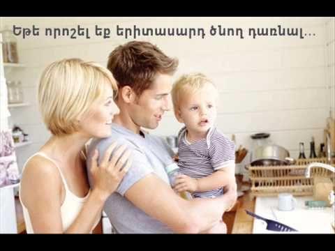 ԵՐԿՈՒՍՈՎ.  Եթե որոշել եք երիտասարդ ծնող դառնալ (Հայկ Բլբուլյան)