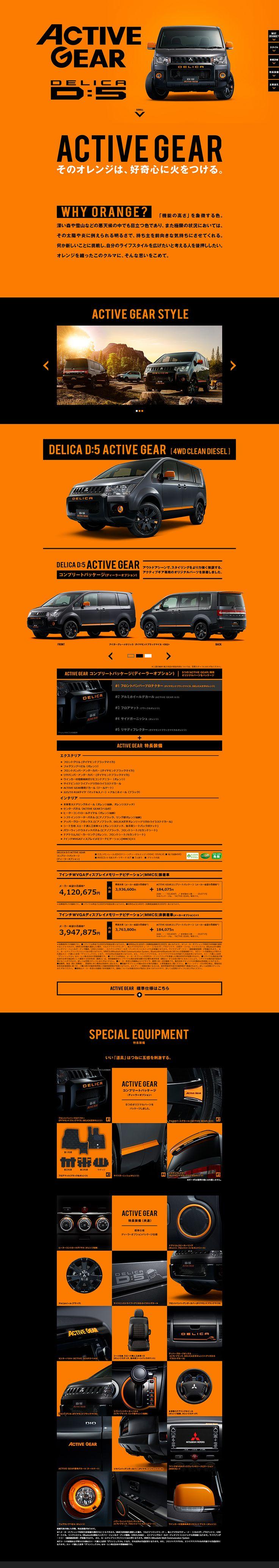 DELICA D:5 WEBデザイナーさん必見!ランディングページのデザイン参考に(かっこいい系)