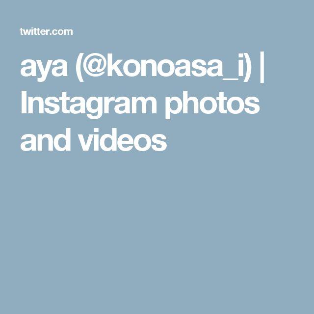 aya (@konoasa_i) | Instagram photos and videos