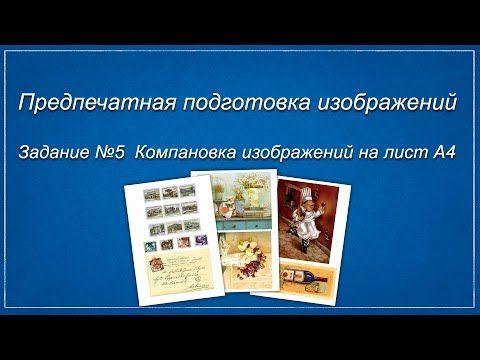 Компановка изображений на лист А4 для вывода на печать - YouTube