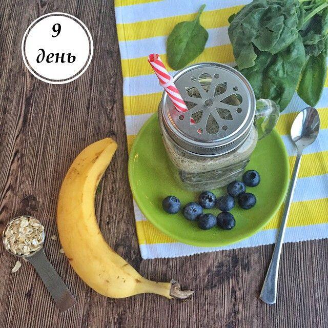 День 9 или овсянка, сэр! в #peallkaсмузичелендж. Сытный смузи для перекуса:  1 чашка любых зеленых листьев для салата  1 чашка миндального молока (или воды)  1 чашка голубики (или другой ягоды)  1 банан  1 столовая ложка овсянки (хлопья)  все в блендер. ❗️отличный, сытный и полезный вариант перекусая