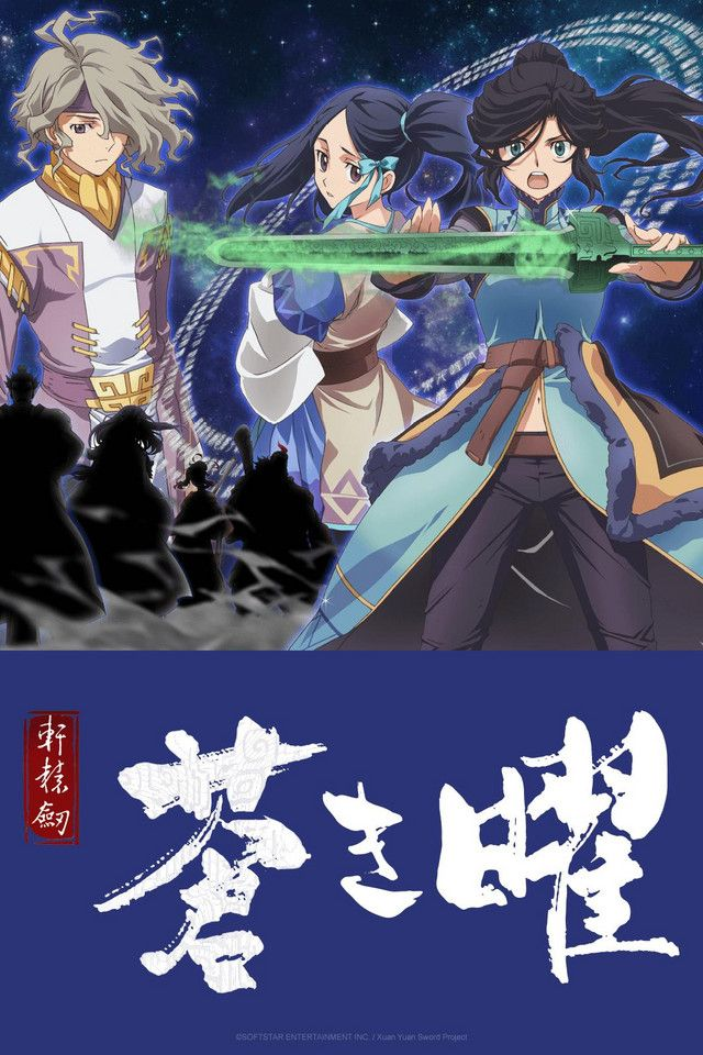 Xuan Yuan Sword Luminary Watch on Crunchyroll Animes
