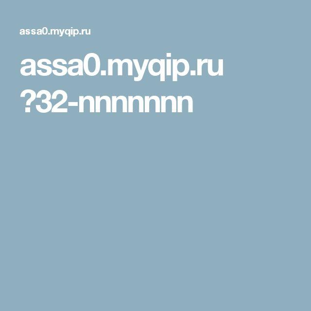 assa0.myqip.ru ?32-nnnnnnn