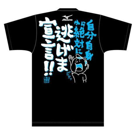 ミズノ MIZUNO Tシャツ ジュニア メッセージTシャツ 12JA6T9109 C|スポーツ用品通販のゼビオ