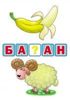 Баран - банан. Замени одну букву