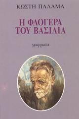 http://www.protoporia.gr/i-flogera-toy-vasilia-p-32689.html
