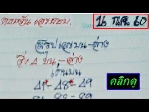 Thai lottery tips 16/7/60, Part 181 - http://LIFEWAYSVILLAGE.COM/lottery-lotto/thai-lottery-tips-16760-part-181/