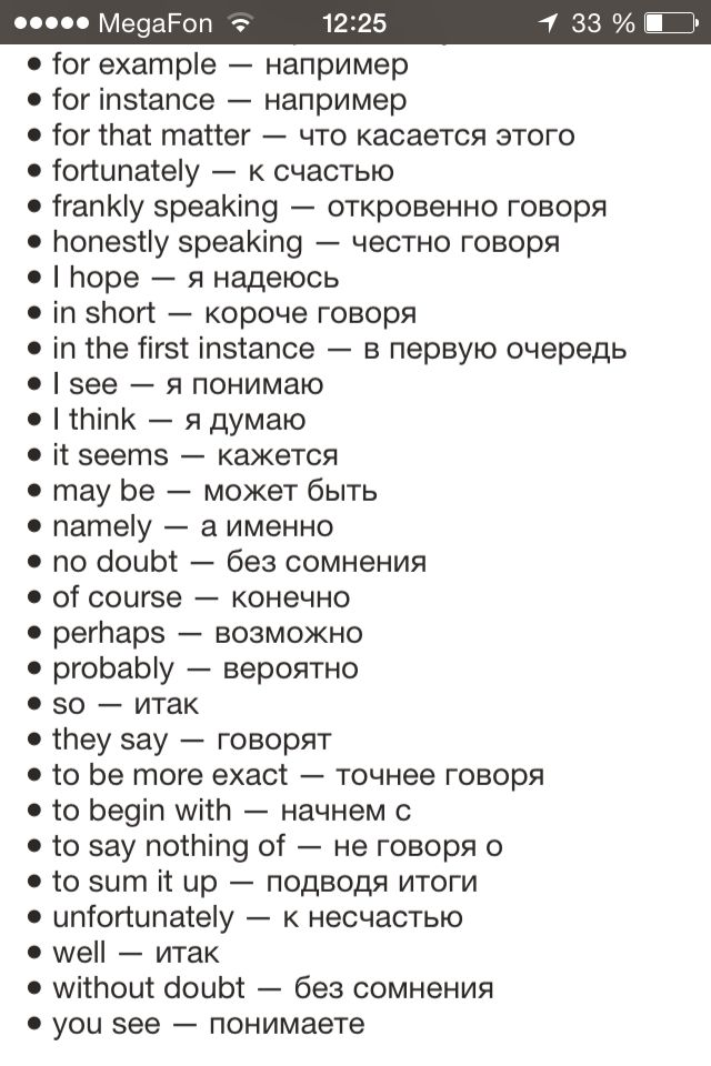 More Russian Words/Phrases