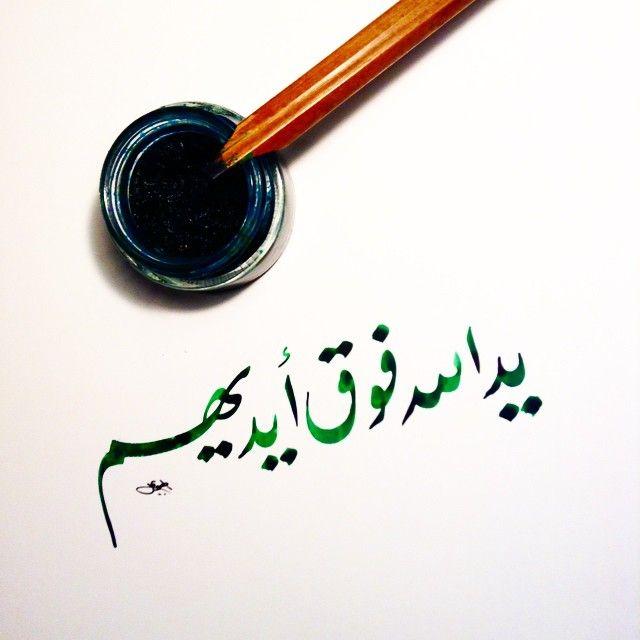 @  ید الله فوق ایدیهم