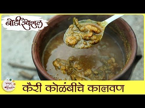 Prawn Mango Curry Recipe In Marathi | कैरी कोळंबीचे कालवण | Prawns In Raw Mango Curry | Sonali Raut - YouTube