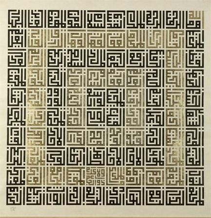 99 names of god. in kufic