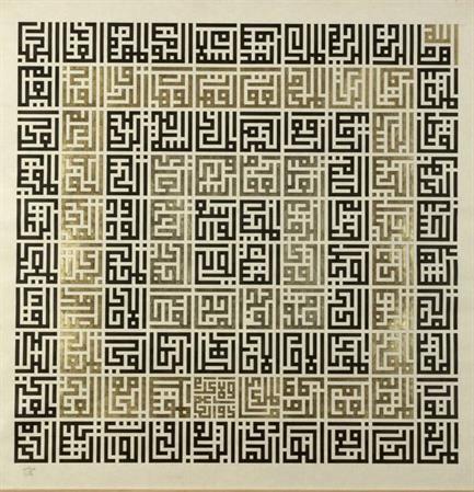 أسماء الله الحس Theʾasmāʾ allāh al- ḥusnā (The 99 Names of God)
