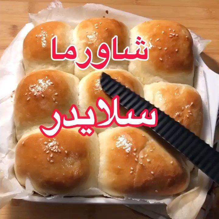 شيف رهف On Instagram ابتسموا لتتضح ملامحكم الجميلة وصفتنا اليوم شاورما سلايدر Iss 277 Iss 277 المقادير للخبز Hot Dog Buns Food Bun