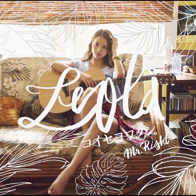 コイセヨワタシ。 by Leola  #NowPlaying #jwave #glz オンエア曲 「兄に愛されすぎて困っています」という映画の挿入歌。とってもイケナイ関係ですね(笑)