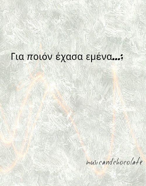 Οι πιο δημοφιλείς ετικέτες γι αυτήν την εικόνα συμπεριλαμβάνουν: greek quotes, χατζηγιαννης, musicandchocolate και ελλήνικα